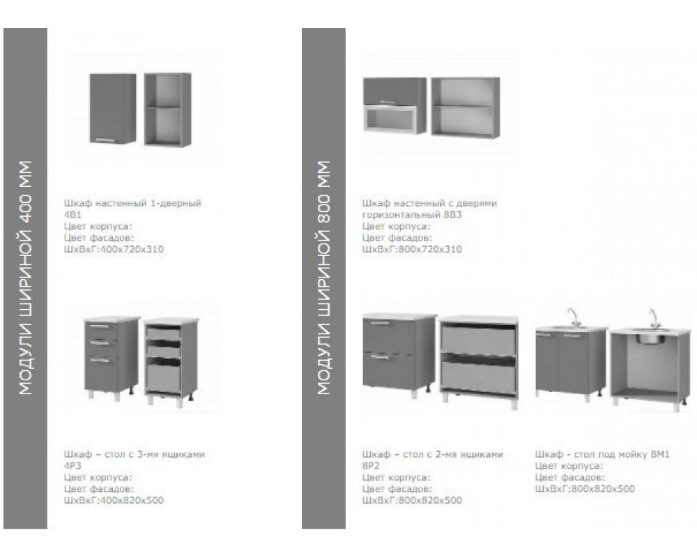 """Кухня """"Монро 2.0"""""""