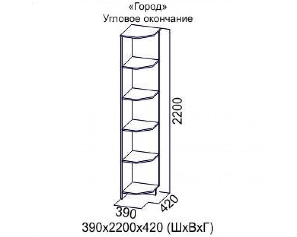 """Угловое окончание """"Город"""""""