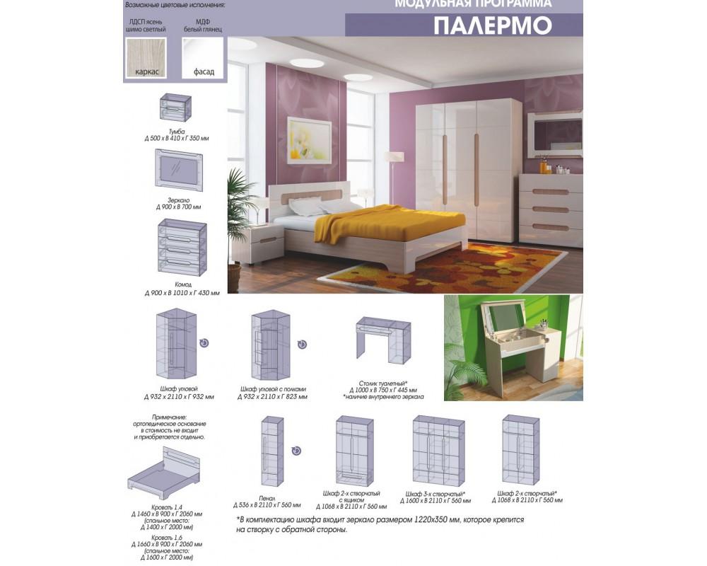 """Спальня """"Палермо"""""""