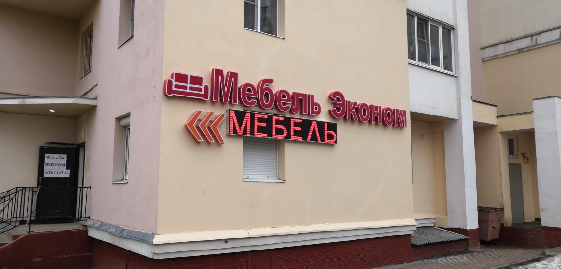 """Магазин """"Мебель Эконом"""" в Белгороде"""